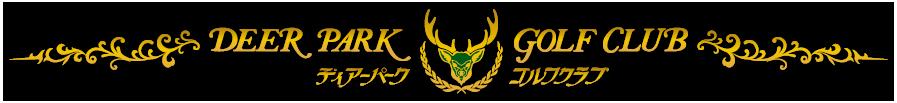 ディアーパークゴルフクラブロゴ